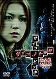 サイゴノヒツギ 完全版 [DVD]