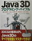Java3Dプログラミング・バイブル