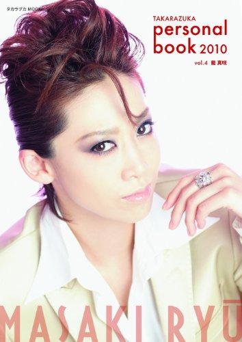 vol.4 龍真咲 (宝塚パーソナルブック2010)