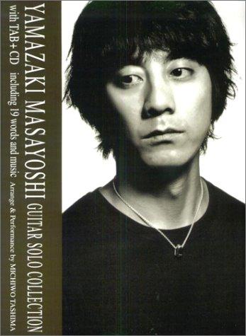 山崎まさよし/ギター・ソロ曲集