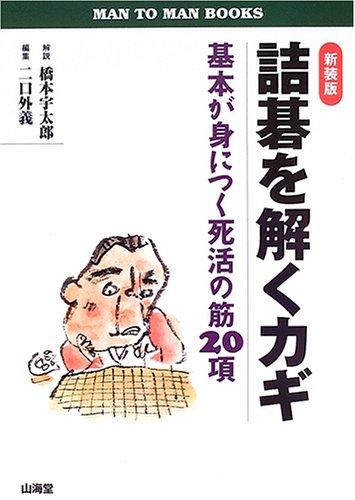 詰碁を解くカギ―基本が身につく死活の筋20項 (MAN TO MAN BOOKS)