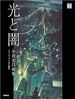 光と闇 小倉宏昌画集 (ジブリ THE ARTシリーズ)