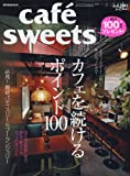 cafe-sweets vol.100 (柴田書店MOOK) (ムック)