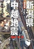 新潟県中越地震―特別報道写真集