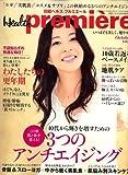 日経 Health PREMIERE (ヘルス プルミエール) 2007年 10月号 [雑誌]
