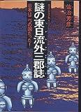 謎の東日流外三郡誌―日本は二つの国だった! (1980年)