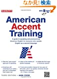 American Accent Training: A Guide to Speaking and Pronouncing American English for Everyone Who Speaks English As a Second...