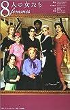 8人の女たち (BOOK PLUS)(小説)