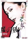 魔の刻 [DVD]