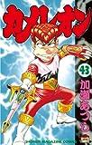 カメレオン(43) (少年マガジンコミックス)