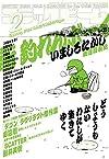 月刊コミックビーム 2016年 2月号[雑誌]