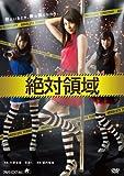 Image de 絶対領域 [DVD]