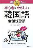 初心者にやさしい韓国語会話練習帳