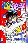まじっく快斗 第2巻 1988-11発売