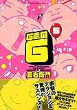 G組のG 5 (ワイドKCアフタヌーン)