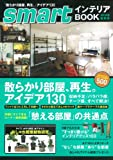 smartインテリアBOOK 2010年秋冬号 (e-MOOK)