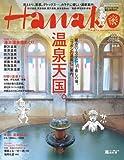 Hanako (ハナコ) 2012年 1/26号 [雑誌]