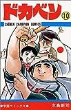 ドカベン (10) (少年チャンピオン・コミックス)