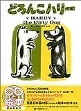 どろんこハリー-Harry the dirty dog (CDと絵本) [単行本] / ジーン ジオン, 渡辺 茂男 (著); マーガレット・ブロイ グレアム (イラスト); Gene Zion, Margaret Bloy Graham (原著); ラボ教育センター (刊)