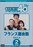 NHK外国語講座 新スタンダード40 すぐ使える基本表現 フランス語会話 Vol.1&2 [DVD]