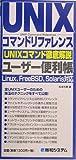 UNIXコマンドリファレンスユーザー便利帳―Linux、FreeBSD、Solaris対応 (Quick master (05))