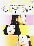 インビテーション DVD-BOX 2[DVD]