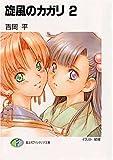 旋風のカガリ〈2〉 (富士見ファンタジア文庫)