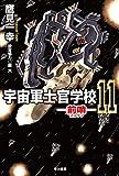 宇宙軍士官学校―前哨― 11 (ハヤカワ文庫JA)