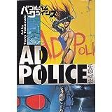 AD.POLICE終焉都市 / トニーたけざき のシリーズ情報を見る