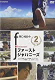 関口知宏のファーストジャパニーズ2[DVD]