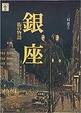 銀座 街の物語 (らんぷの本)