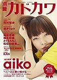 別冊カドカワ 総力特集 aiko (ムック)