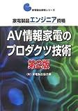家電製品エンジニア資格 AV情報家電のプロダクツ技術 (家電製品資格シリーズ)