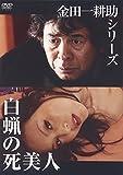 金田一耕助シリーズ 白蝋の死美人 DVD