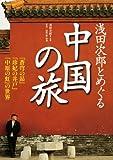浅田次郎とめぐる中国の旅 『蒼穹の昴』『珍妃の井戸』『中原の虹』の世界