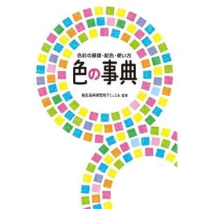 色の事典 色彩の基礎・配色・使い方 [Kindle版]