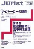 Jurist(ジュリスト)2010年 11/15号 [雑誌]