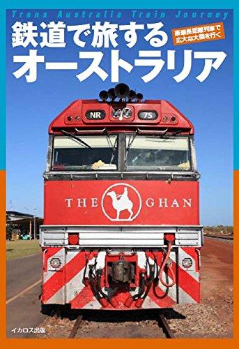 鉄道で旅するオーストラリア