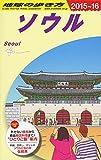 D13 地球の歩き方 ソウル 2015~2016