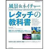 風景&ネイチャー Adobe Photoshop レタッチの教科書 (玄光社MOOK フォトテクニックデジタル)