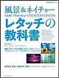 風景&ネイチャー Adobe Photoshop レタッチの教科書