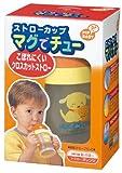 【日本製】 PIP BABY ストローカップ マグでチュー(こぼれにくいクロスカットストロー) オレンジ ※専用ストローブラシ付 【対象月齢:8ヶ月~】