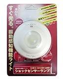 『ショックセンサーランプ』 振動感知機能ライト 震度3以上の揺れで自動点灯
