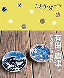 ことりっぷ 有田・唐津 伊万里・武雄・嬉野 (旅行ガイド)