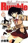 School Rumble(19) (講談社コミックス)