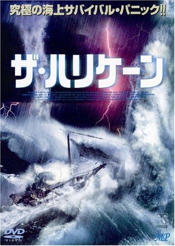 ザ・ハリケーン [DVD]