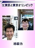 江東区と東京オリンピック