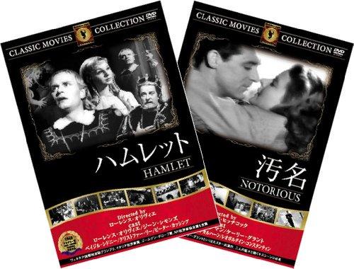 名作洋画DVDパック ハムレット/汚名 【DVD】FRTW-012