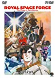 Royal Space Force: Wings of Honneamise (Combo HD DVD and DVD) [HD DVD]