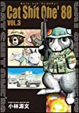 面白動画 Cat Shit One -THE ANIMATED SERIES-